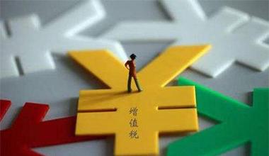 宁波赛鑫磁性技术有限公司增值税税率将由16%改成13%的说明