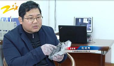 宁波赛鑫浙江教育科技频道新视点快报栏目专访