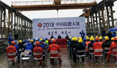 """首届上海""""工匠杯""""装配式建筑预制构件制作技能大赛"""