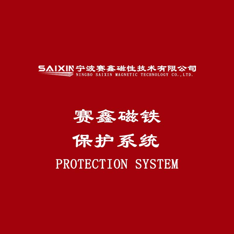 赛鑫磁铁保护系统