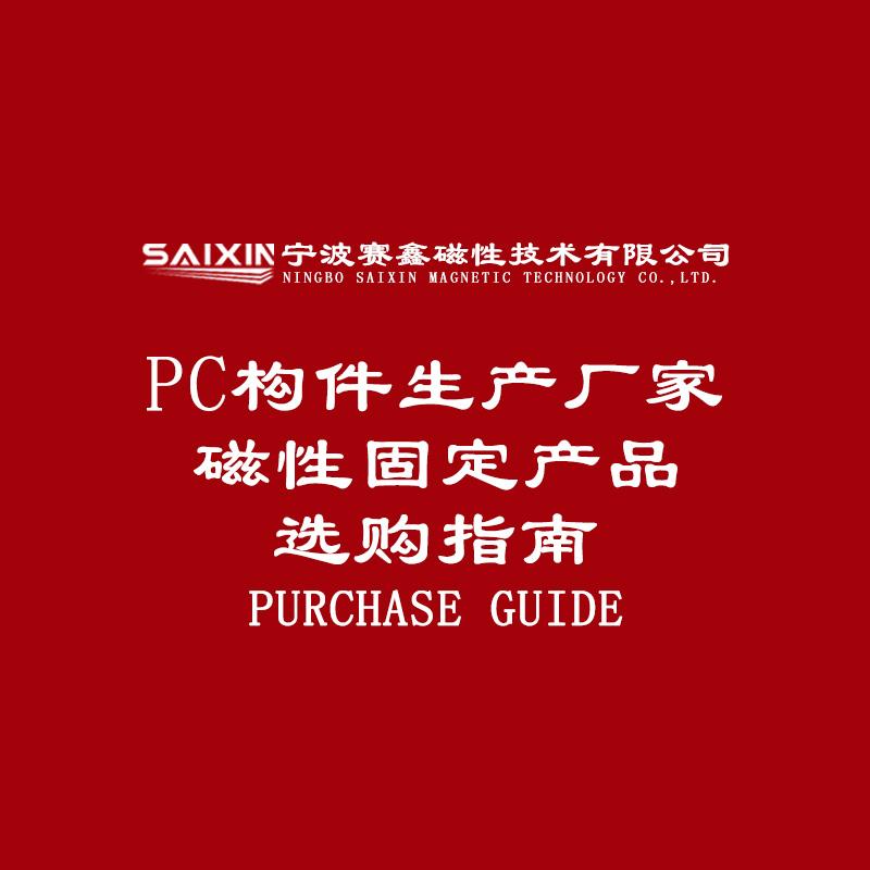 PC构件生产厂家磁性固定产品选购指南