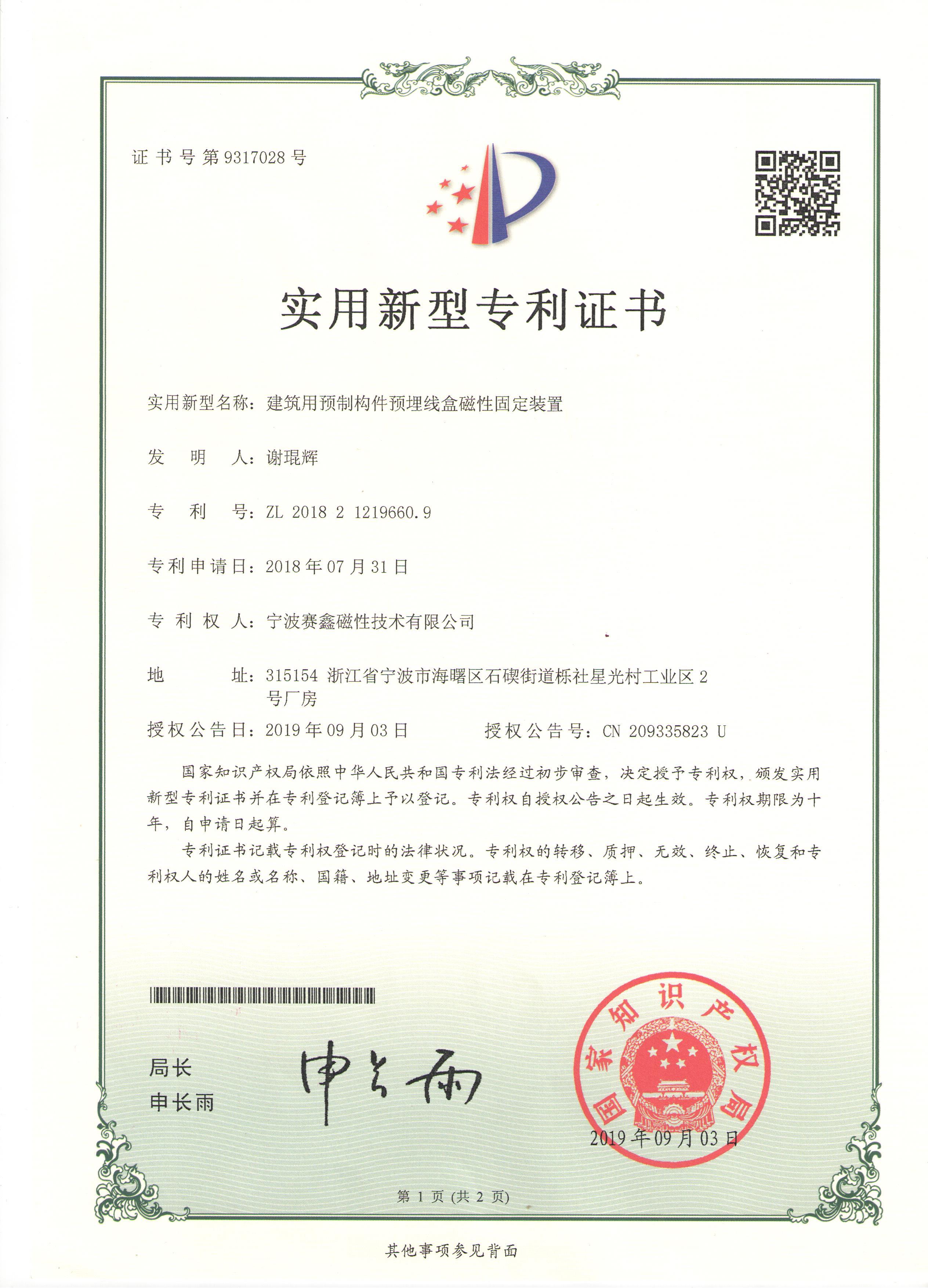 预埋线盒固定器专利证书