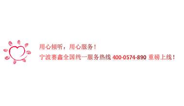 赛鑫每周新闻速递---新产品、新服务、新包装赛鑫全新启航