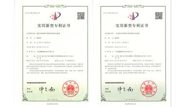 新磁盒专利证书